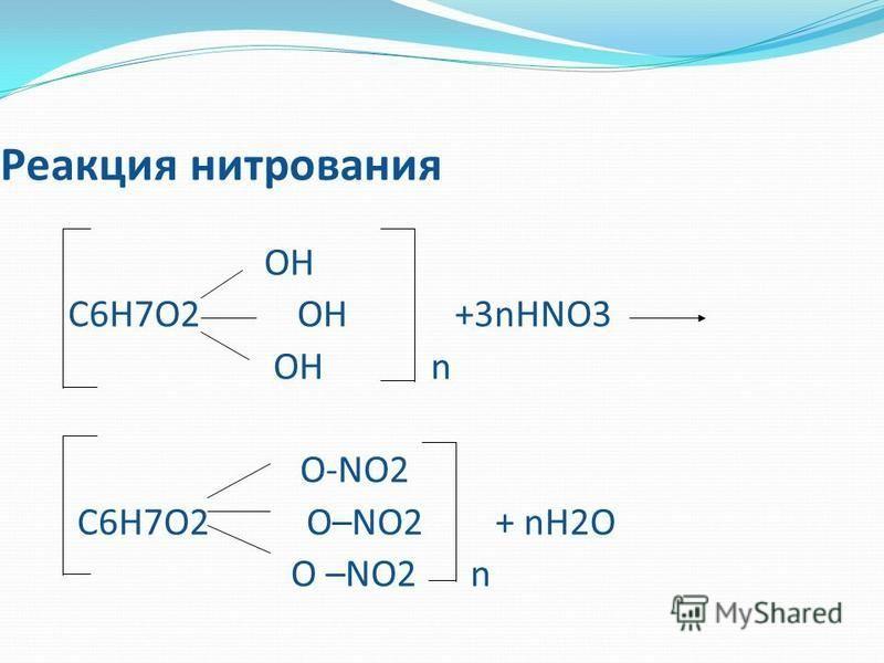 Реакция нитрования OH OH С6Н7О2 ОН +3nHNO3 С6Н7О2 ОН +3nHNO3 ОН n ОН n О-NO2 О-NO2 С6Н7О2 O–NO2 + nH2O С6Н7О2 O–NO2 + nH2O O –NO2 n O –NO2 n