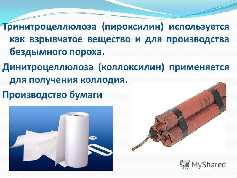 (пироксилин) используется как взрывчатое вещество и для производства бездымного пороха. Тринитроцеллюлоза (пироксилин) используется как взрывчатое вещество и для производства бездымного пороха. Динитроцеллюлоза (коллоксилин) применяется для получения