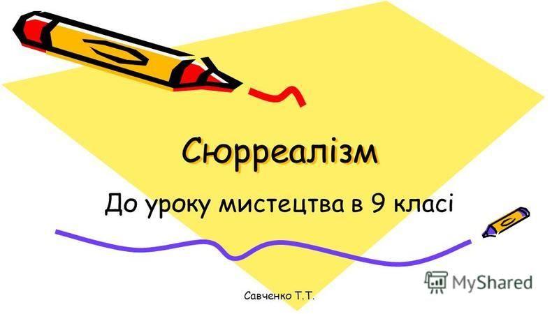 Сюрреалізм До уроку мистецтва в 9 класі Савченко Т.Т.
