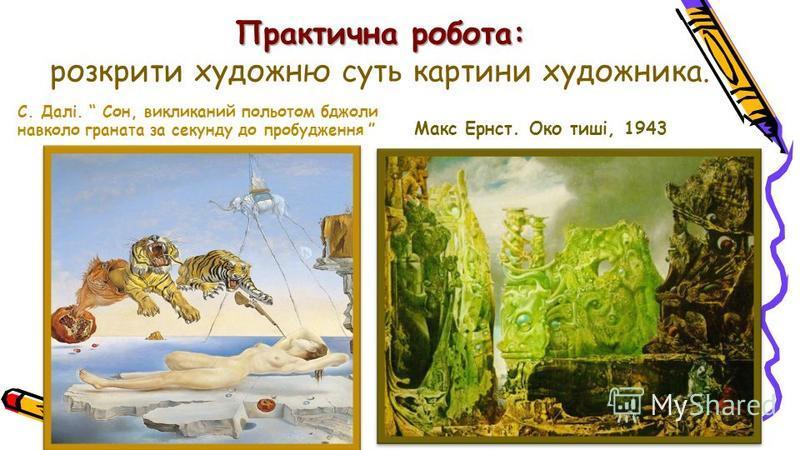 Практична робота: Практична робота: розкрити художню суть картини художника. С. Далі. Сон, викликаний польотом бджоли навколо граната за секунду до пробудження Макс Ернст. Око тиші, 1943