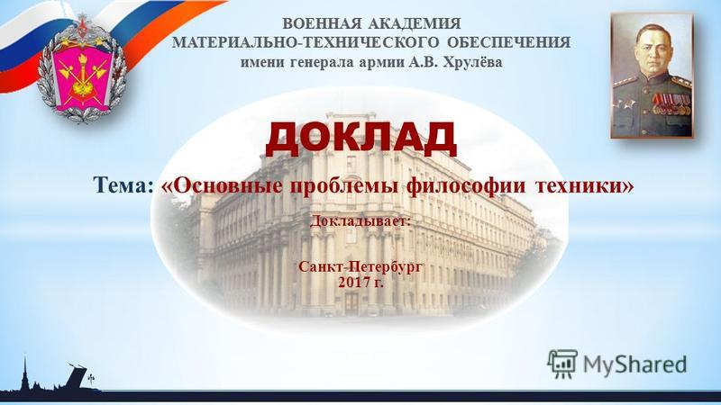 ДОКЛАД Тема: «Основные проблемы философии техники» Докладывает: Санкт-Петербург 2017 г.