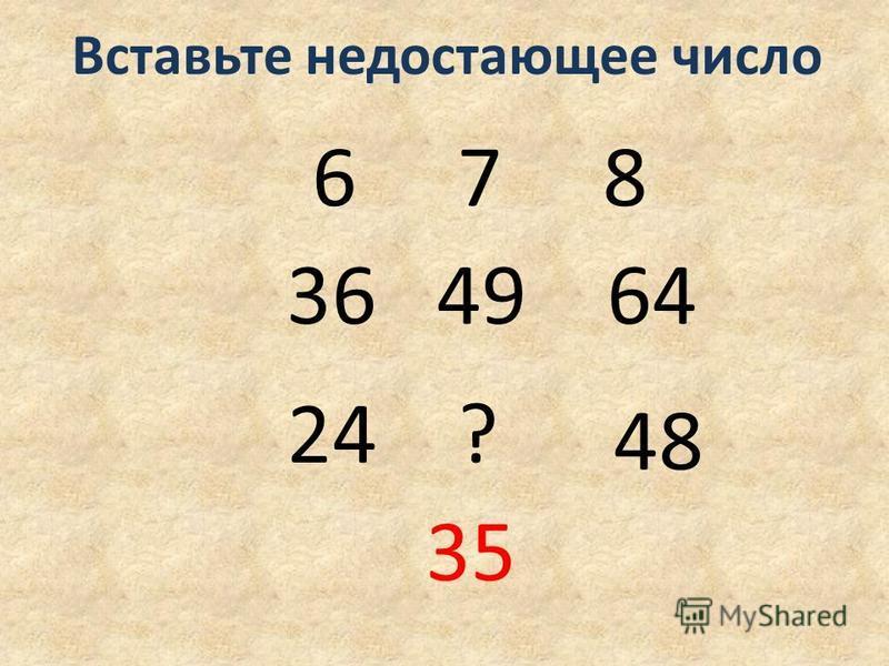 6 7 8 36 49 64 24 ? 48 35 Вставьте недостающее число