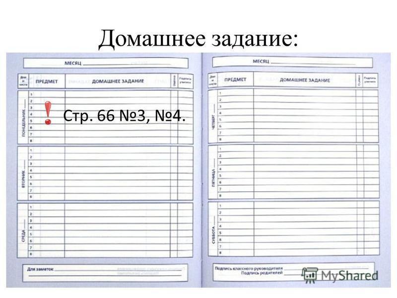 Домашнее задание: Стр. 66 3, 4.