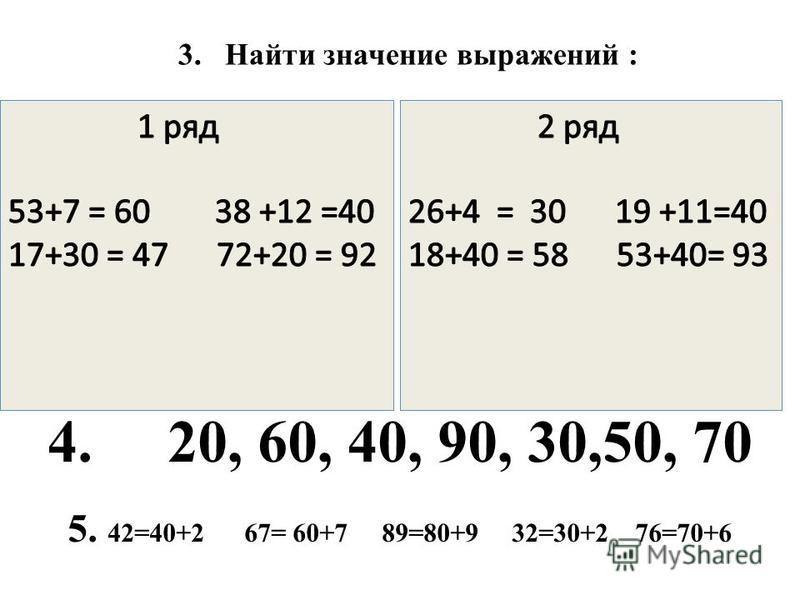3. Найти значение выражений : 4.20, 60, 40, 90, 30,50, 70 5. 42=40+2 67= 60+7 89=80+9 32=30+2 76=70+6