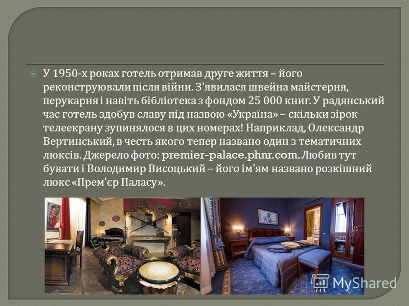 У 1950- х роках готель отримав друге життя – його реконструювали після війни. З ' явилася швейна майстерня, перукарня і навіть бібліотека з фондом 25 000 книг. У радянський час готель здобув славу під назвою « Україна » – скільки зірок телеекрану зуп