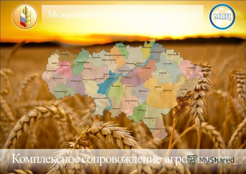 Комплексное сопровождение агробизнеса Межрегиональный Правовой Центр