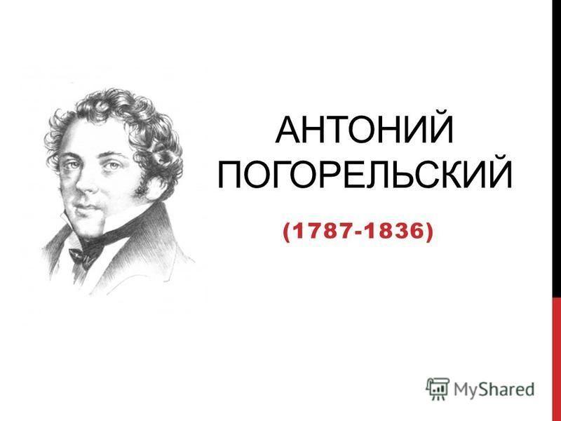 АНТОНИЙ ПОГОРЕЛЬСКИЙ (1787-1836)