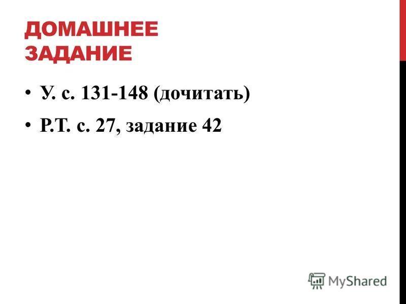 ДОМАШНЕЕ ЗАДАНИЕ У. с. 131-148 (дочитать) Р.Т. с. 27, задание 42