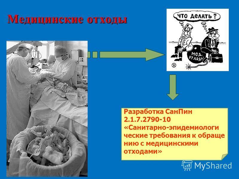 Разработка Сан Пин 2.1.7.2790-10 «Санитарно-эпидемиологические требования к обращению с медицинскими отходами» Медицинские отходы