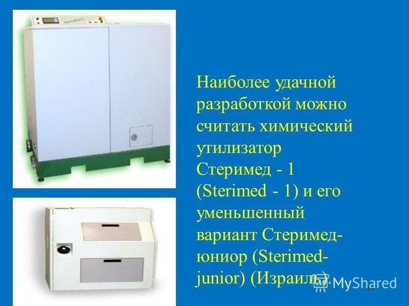 54 Наиболее удачной разработкой можно считать химический утилизатор Стеримед - 1 (Sterimed - 1) и его уменьшенный вариант Стеримед- юниор (Sterimed- junior) (Израиль).