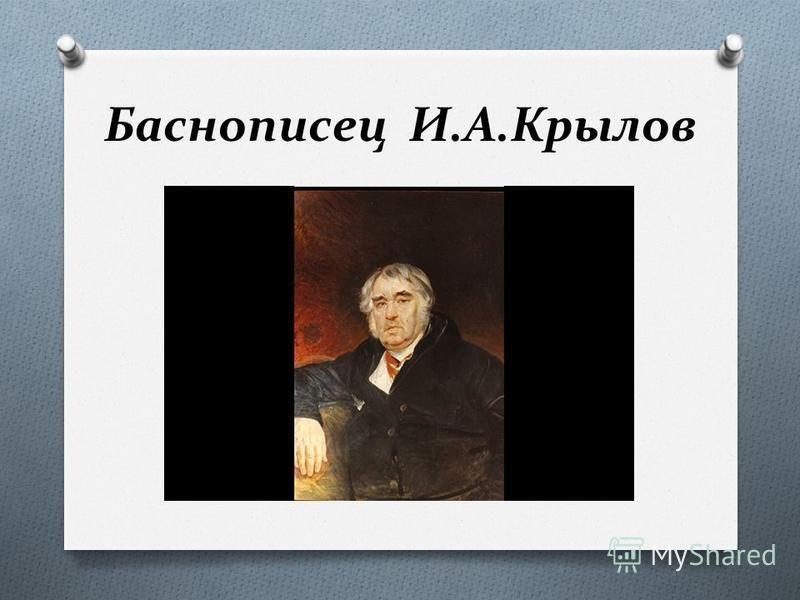 Баснописец И.А.Крылов