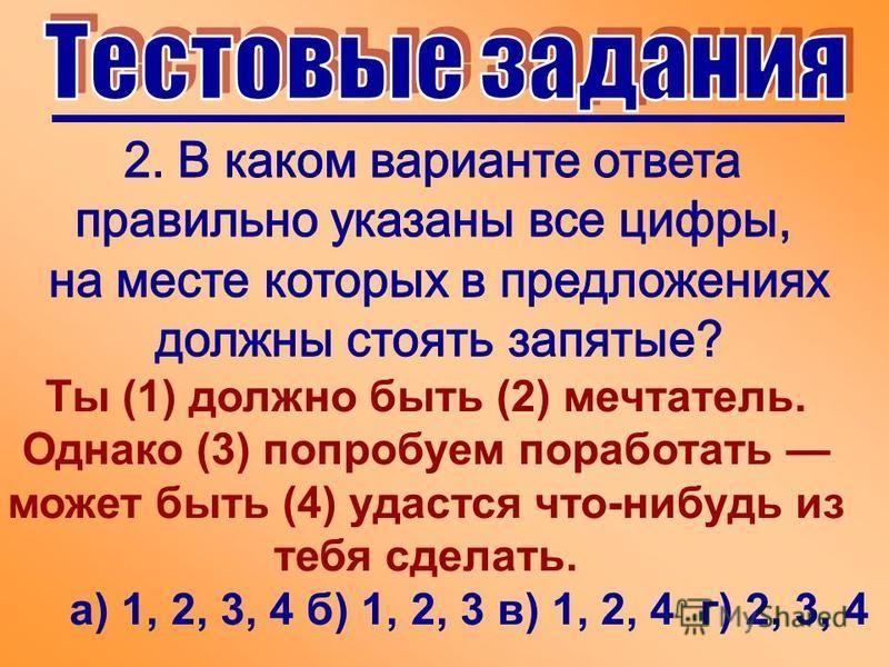 Ты (1) должно быть (2) мечтатель. Однако (3) попробуем поработать может быть (4) удастся что-нибудь из тебя сделать. а) 1, 2, 3, 4 б) 1, 2, 3 в) 1, 2, 4 г) 2, 3, 4