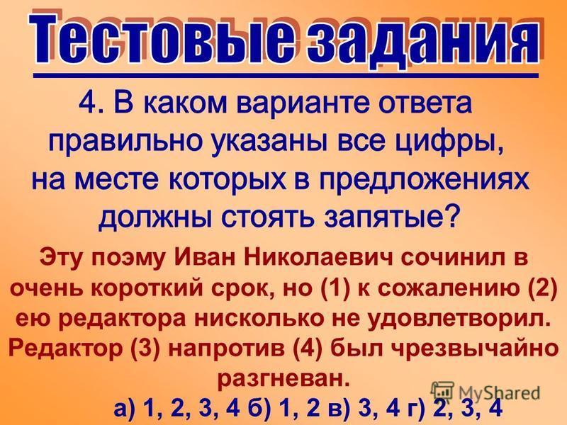 Эту поэму Иван Николаевич сочинил в очень короткий срок, но (1) к сожалению (2) ею редактора нисколько не удовлетворил. Редактор (3) напротив (4) был чрезвычайно разгневан. а) 1, 2, 3, 4 б) 1, 2 в) 3, 4 г) 2, 3, 4