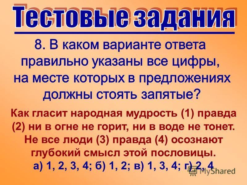 Как гласит народная мудрость (1) правда (2) ни в огне не горит, ни в воде не тонет. Не все люди (3) правда (4) осознают глубокий смысл этой пословицы. а) 1, 2, 3, 4; б) 1, 2; в) 1, 3, 4; г) 2, 4