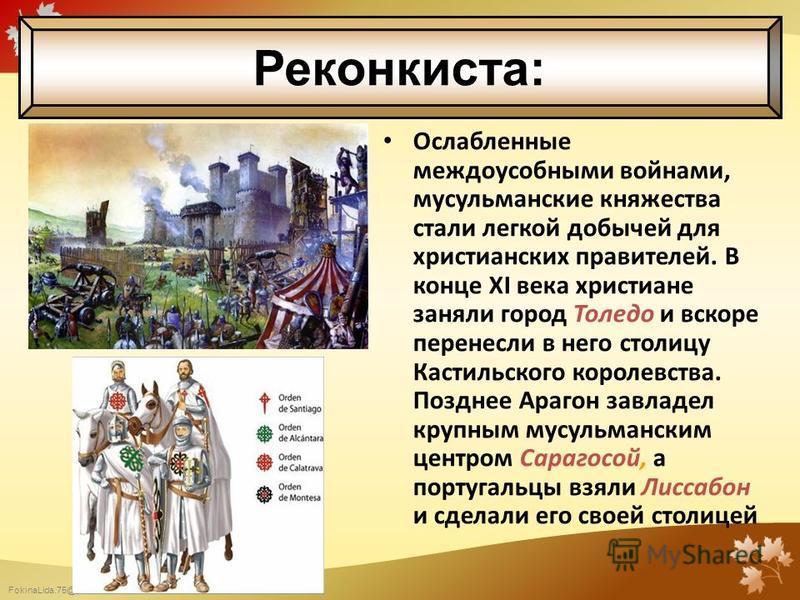 FokinaLida.75@mail.ru Ослабленные междоусобными войнами, мусульманские княжества стали легкой добычей для христианских правителей. В конце XI века христиане заняли город Толедо и вскоре перенесли в него столицу Кастильского королевства. Позднее Араго