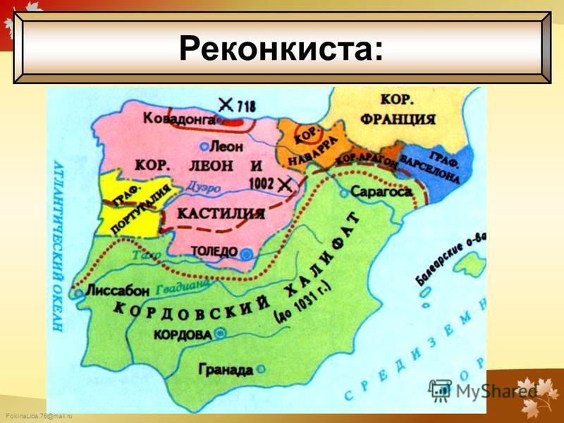 FokinaLida.75@mail.ru Реконкиста: