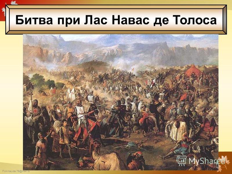 FokinaLida.75@mail.ru Битва при Лас Навас де Толоса