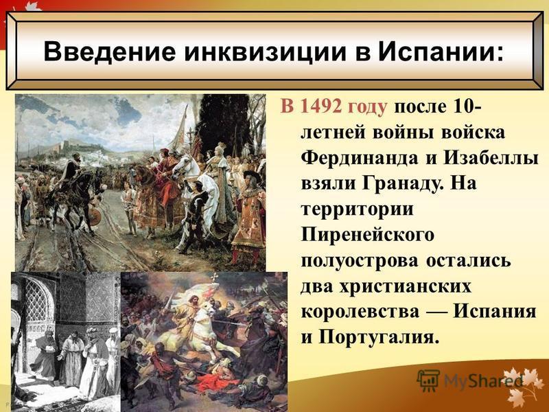 FokinaLida.75@mail.ru В 1492 году после 10- летней войны войска Фердинанда и Изабеллы взяли Гранаду. На территории Пиренейского полуострова остались два христианских королевства Испания и Португалия. Введение инквизиции в Испании: