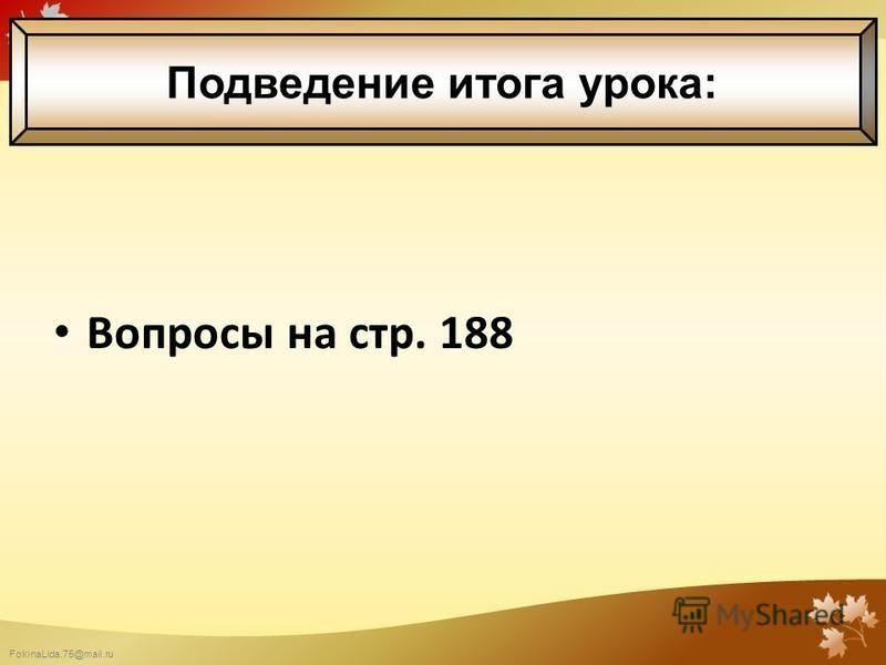 FokinaLida.75@mail.ru Вопросы на стр. 188 Подведение итога урока: