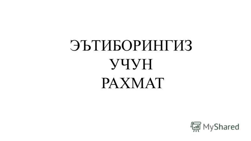 ЭЪТИБОРИНГИЗ УЧУН РАХМАТ