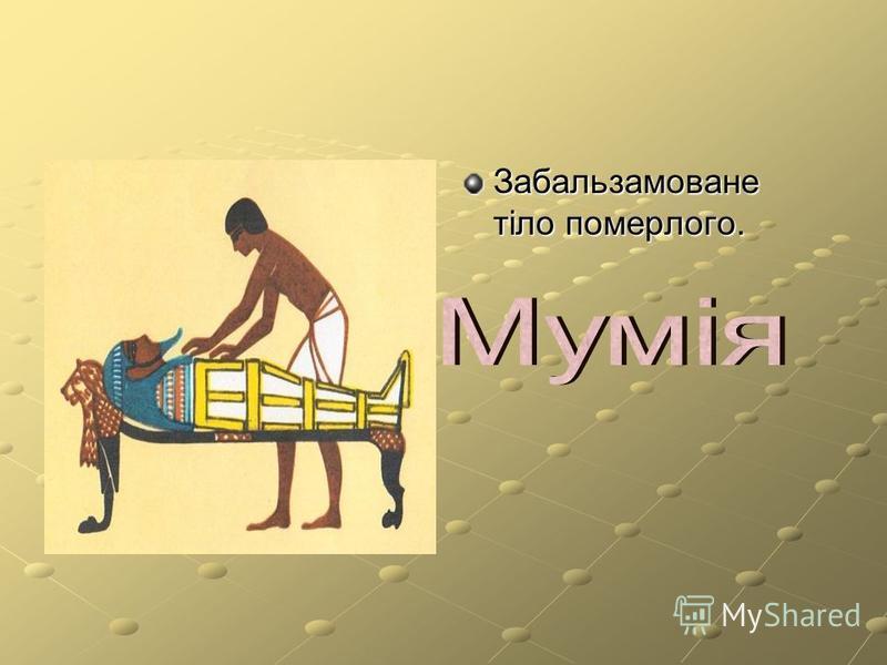 Забальзамоване тіло померлого.