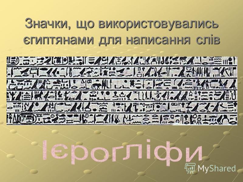 Значки, що використовувались єгиптянами для написання слів
