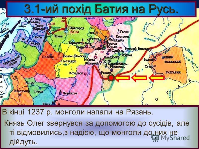 Розбив ворога монголи неочікувано повернули на Північний – Схід. 3.Влада Батия 1223р.Калка Тут вони розгромили Волзьких Болгар. В 1227р. Чінгісхан помер і почалась боротьба за владу. В 1235р. Гору взяв онук Чінгісхана – Батий, який повідомив про прод