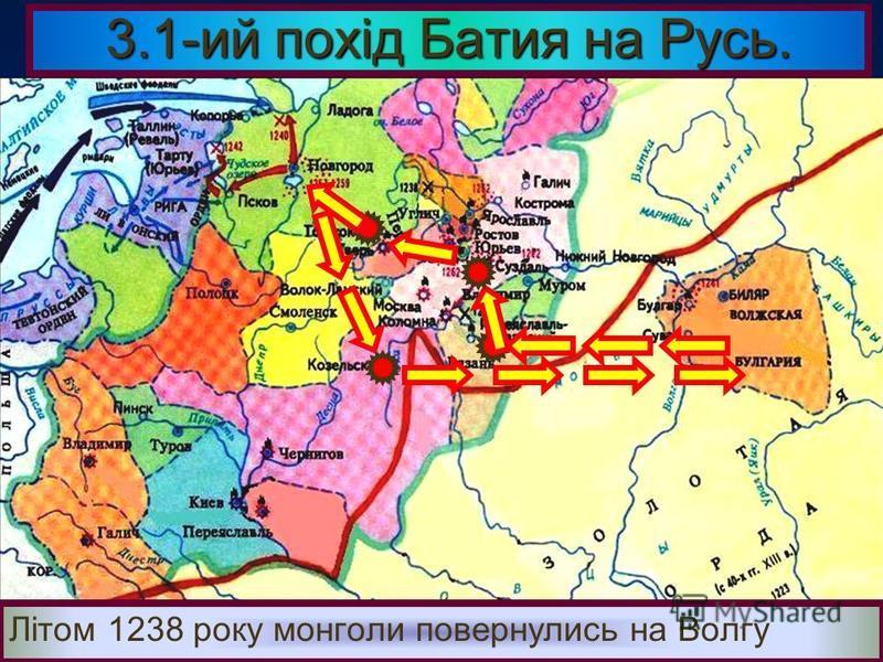 Жителі Козельська залили водою фортечний вал і ворог не зміг заволодіти містом. Через 49 днів облоги монголи відступили, назвавши Козельск «Злим містом» 3.1-ий похід Батия на Русь.