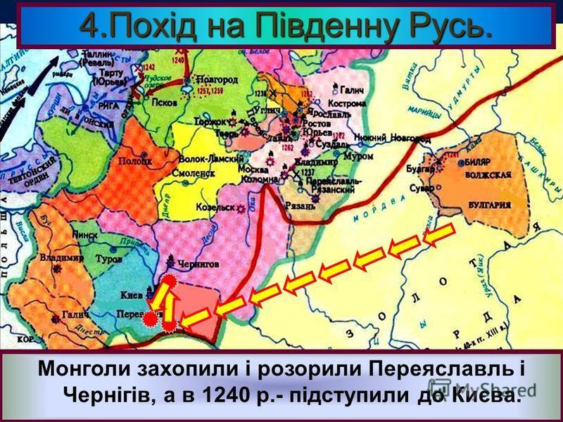 Літом 1238 року монголи повернулись на Волгу