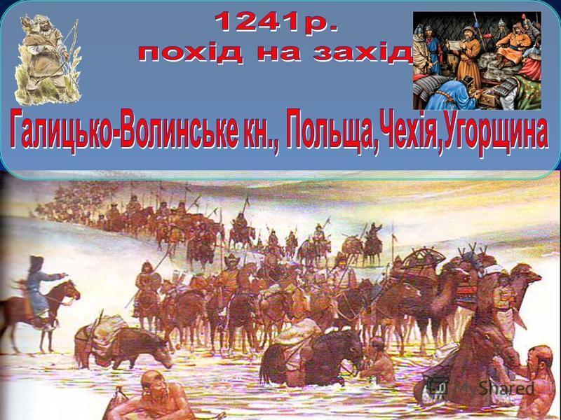 Воєвода Дмитро підняв на захист всіх киян.За день монголи використовуючи тарани розбили стіни міста і заночували на його кордоні. Зранку битва продовжилась. Захисники сховались в Десятинній церкві, але вороги вдарили в її стіни. Храм завалився. Місто