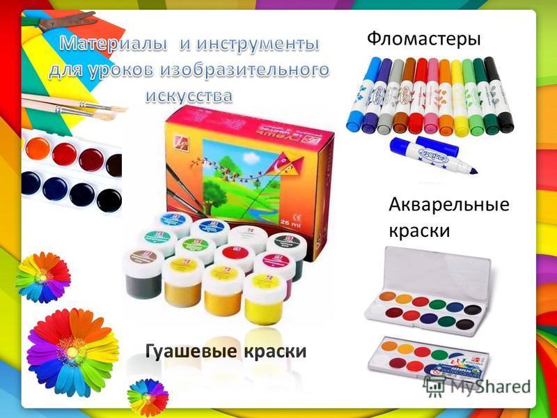 Гуашевые краски Акварельные краски Фломастеры