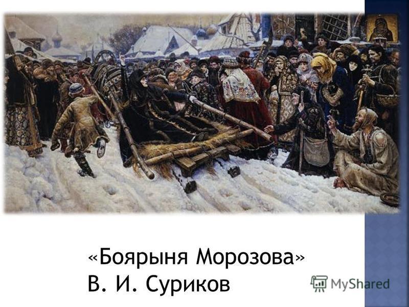 «Боярыня Морозова» В. И. Суриков