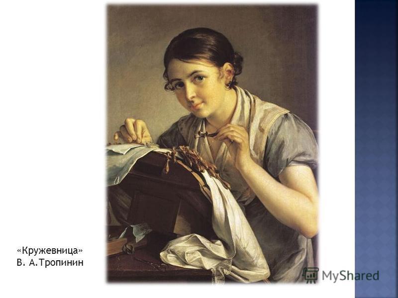 «Кружевница» В. А.Тропинин