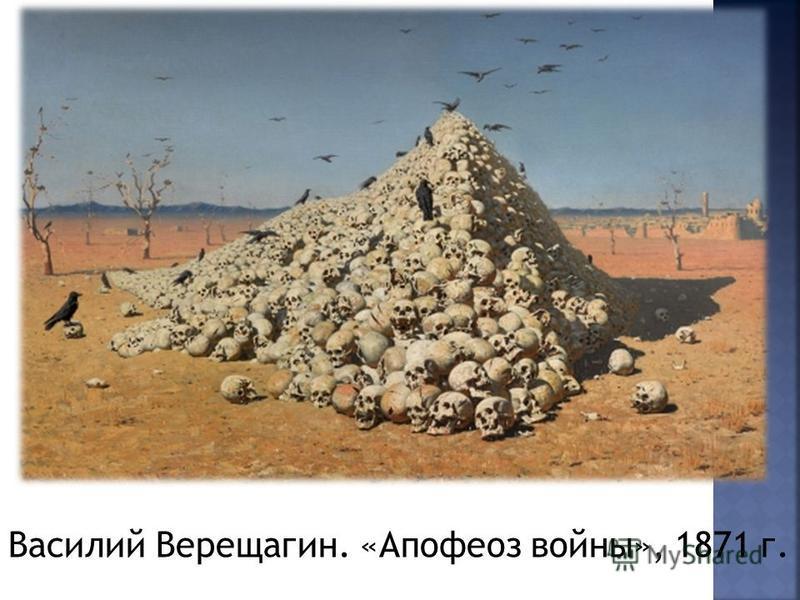 Василий Верещагин. «Апофеоз войны», 1871 г.