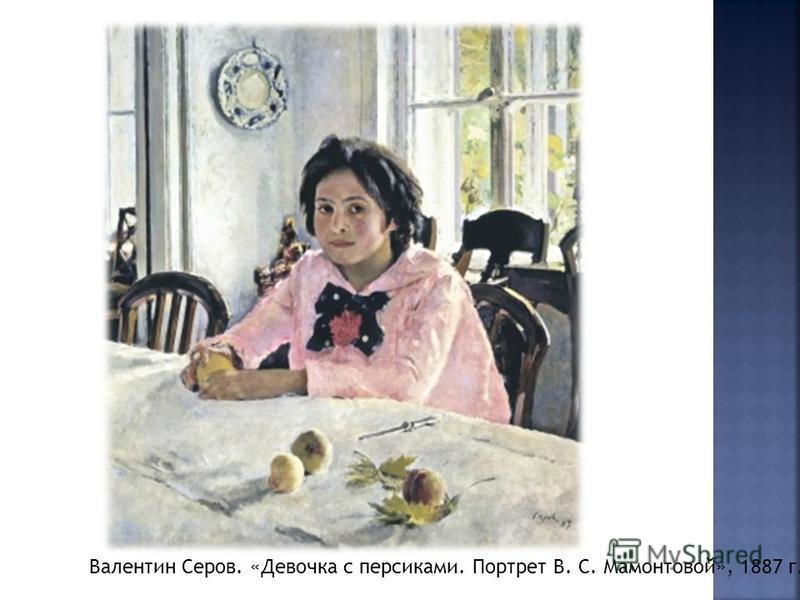 Валентин Серов. «Девочка с персиками. Портрет В. С. Мамонтовой», 1887 г.