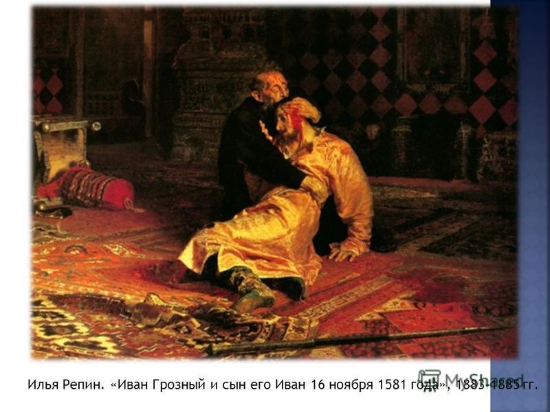 Илья Репин. «Иван Грозный и сын его Иван 16 ноября 1581 года», 1883–1885 гг.