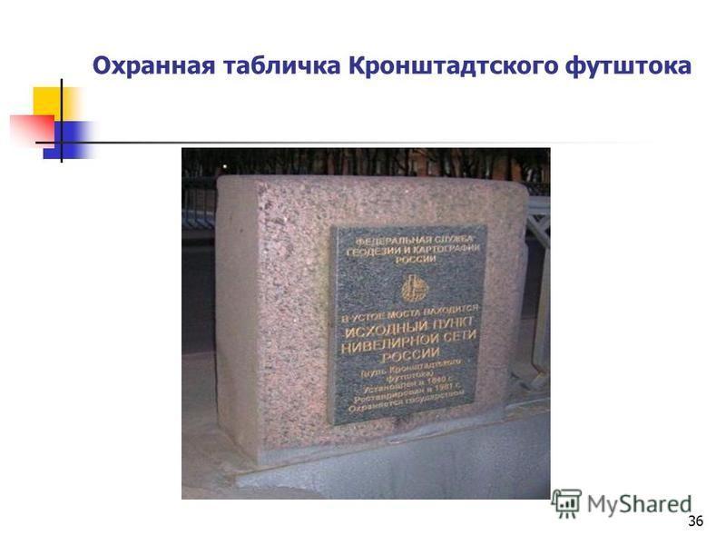 Охранная табличка Кронштадтского футштока 36