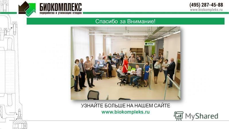 Спасибо за Внимание! УЗНАЙТЕ БОЛЬШЕ НА НАШЕМ САЙТЕ www.biokompleks.ru