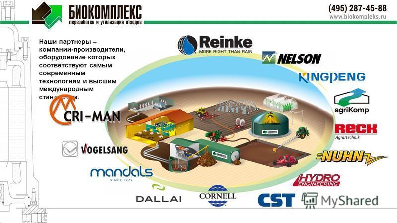 Наши партнеры – компании-производители, оборудование которых соответствуют самым современным технологиям и высшим международным стандартам.