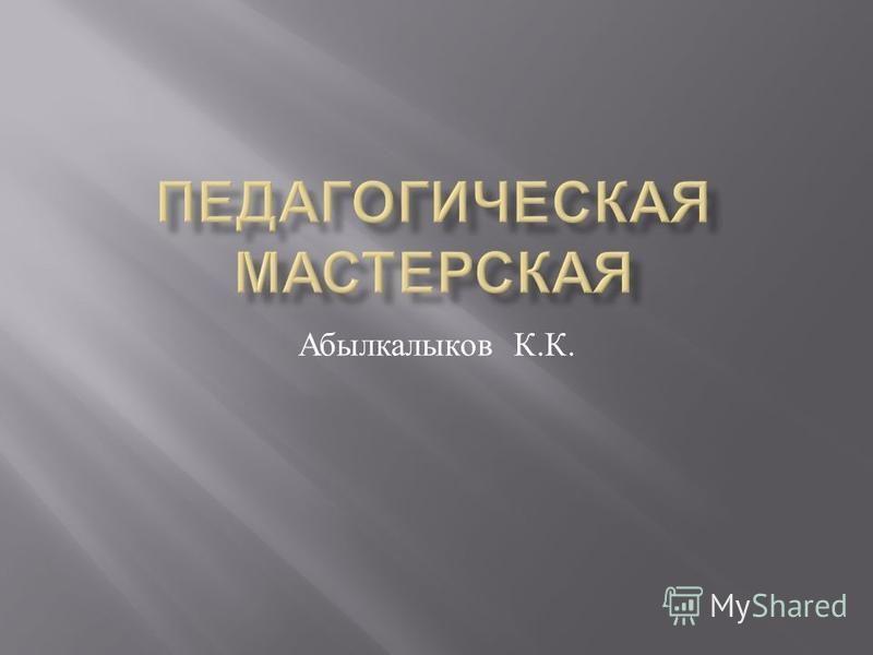 Абылкалыков К. К.