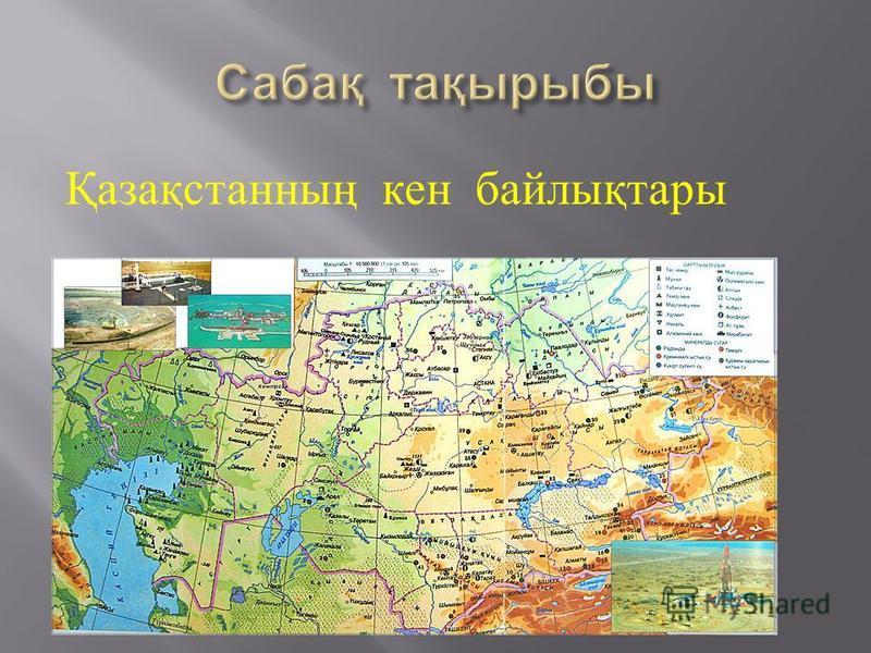 Қазақстанның кен байлықтары