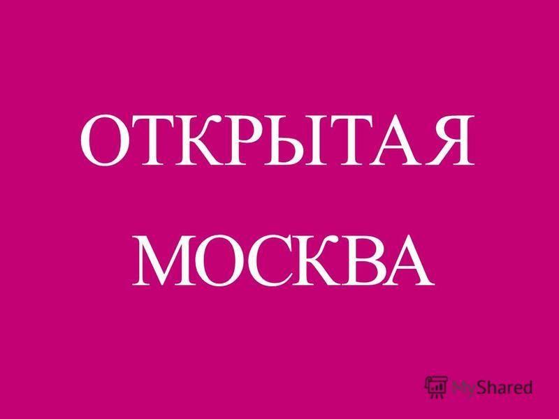 ОТКРЫТА Я МОСКВА