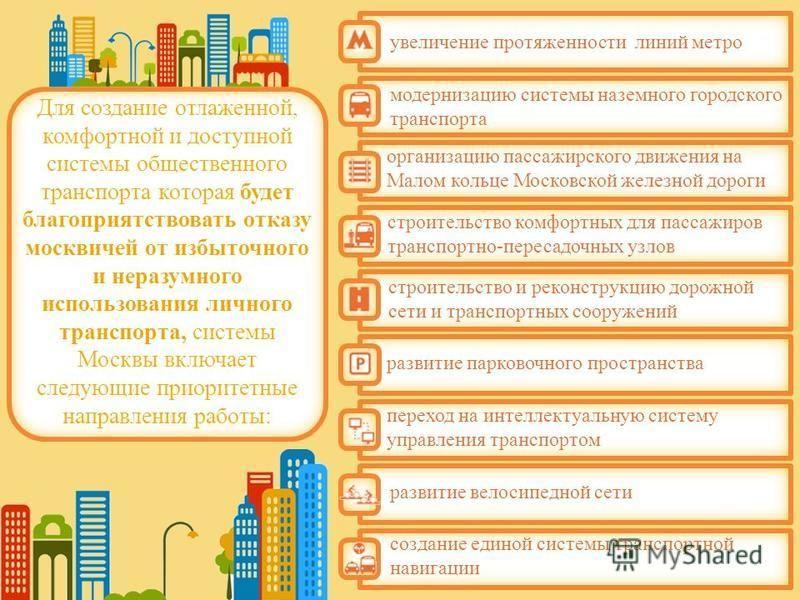 Для создание отлаженной, комфортной и доступной системы общественного транспорта которая будет благоприятствовать отказу москвичей от избыточного и неразумного использования личного транспорта, системы Москвы включает следующие приоритетные направлен