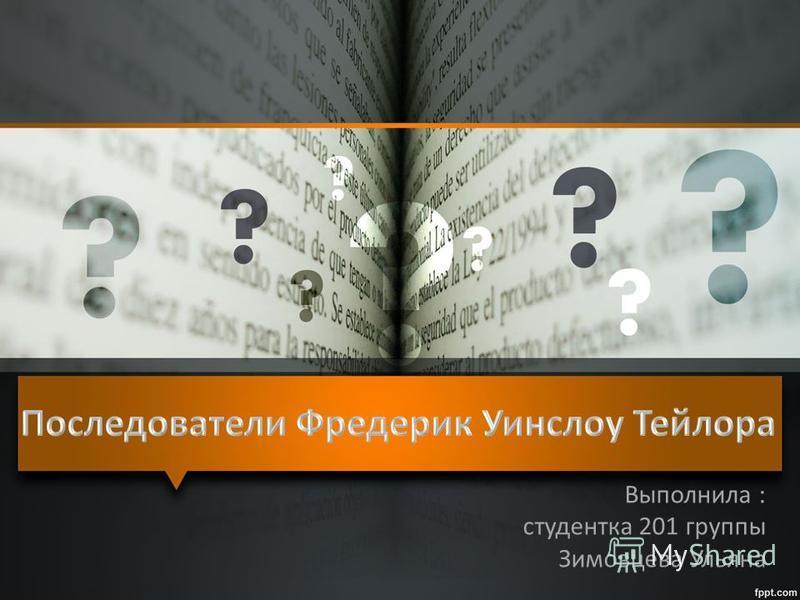 Выполнила : студентка 201 группы Зимовцева Ульяна