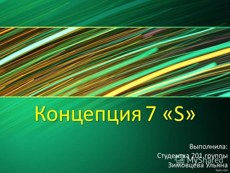 Концепция 7 «S» Концепция 7 «S» Выполнила: Студентка 201 группы Зимовцева Ульяна