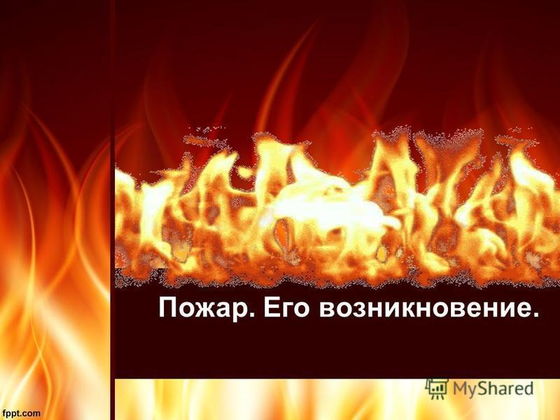 Пожар. Его возникновение.