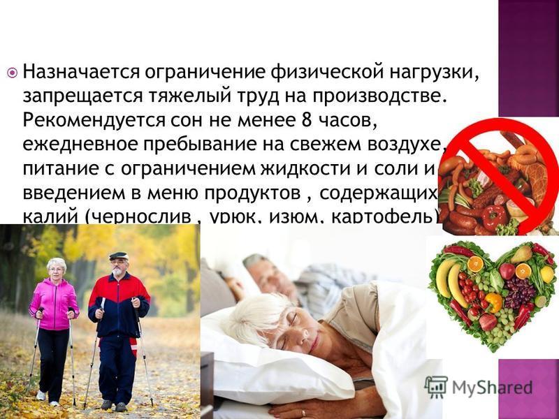 Назначается ограничение физической нагрузки, запрещается тяжелый труд на производстве. Рекомендуется сон не менее 8 часов, ежедневное пребывание на свежем воздухе, питание с ограничением жидкости и соли и введением в меню продуктов, содержащих калий