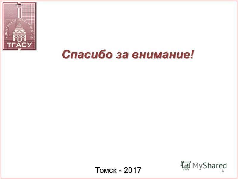 Спасибо за внимание! Томск - 2017 18