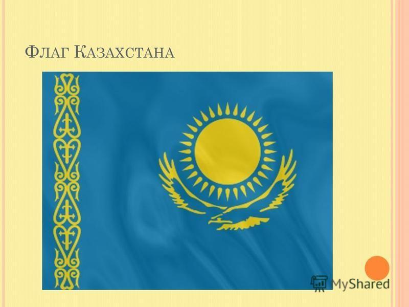 Ф ЛАГ К АЗАХСТАНА