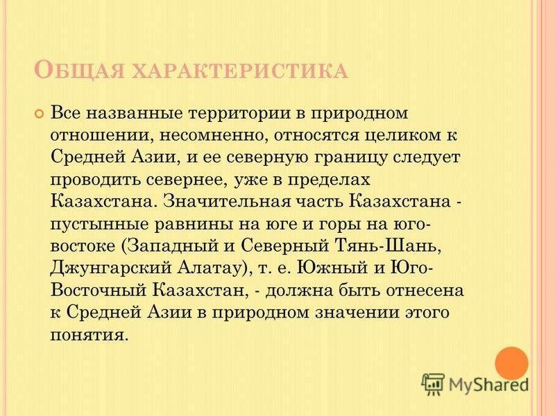 О БЩАЯ ХАРАКТЕРИСТИКА Все названные территории в природном отношении, несомненно, относятся целиком к Средней Азии, и ее северную границу следует проводить севернее, уже в пределах Казахстана. Значительная часть Казахстана - пустынные равнины на юге